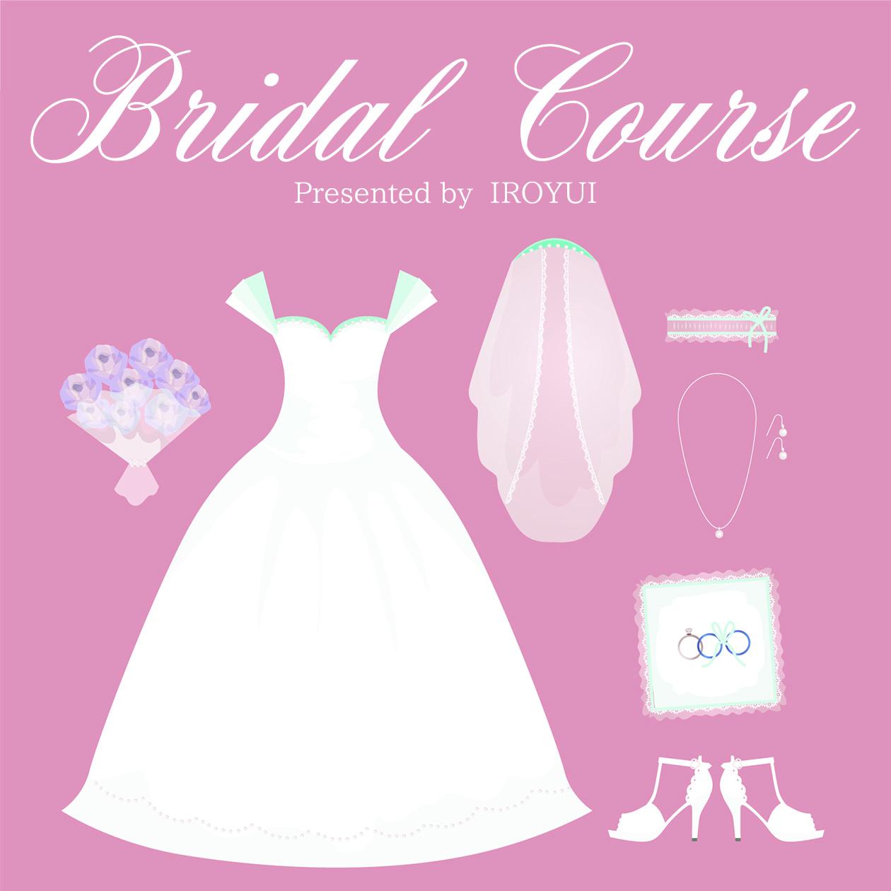 花嫁プロデュース似合うドレスのブライダルメニューいろ結い