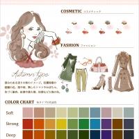 パーソナルカラー秋(オータム)の色
