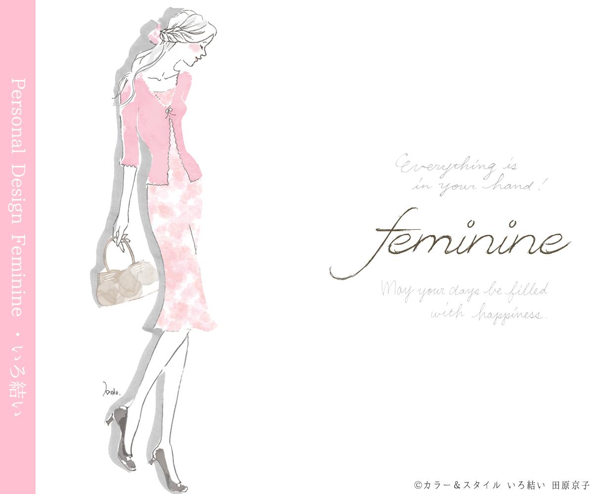 パーソナルデザインのフェミニン