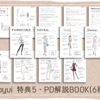 いろゆいパーソナルデザインの特典アドバイスブック