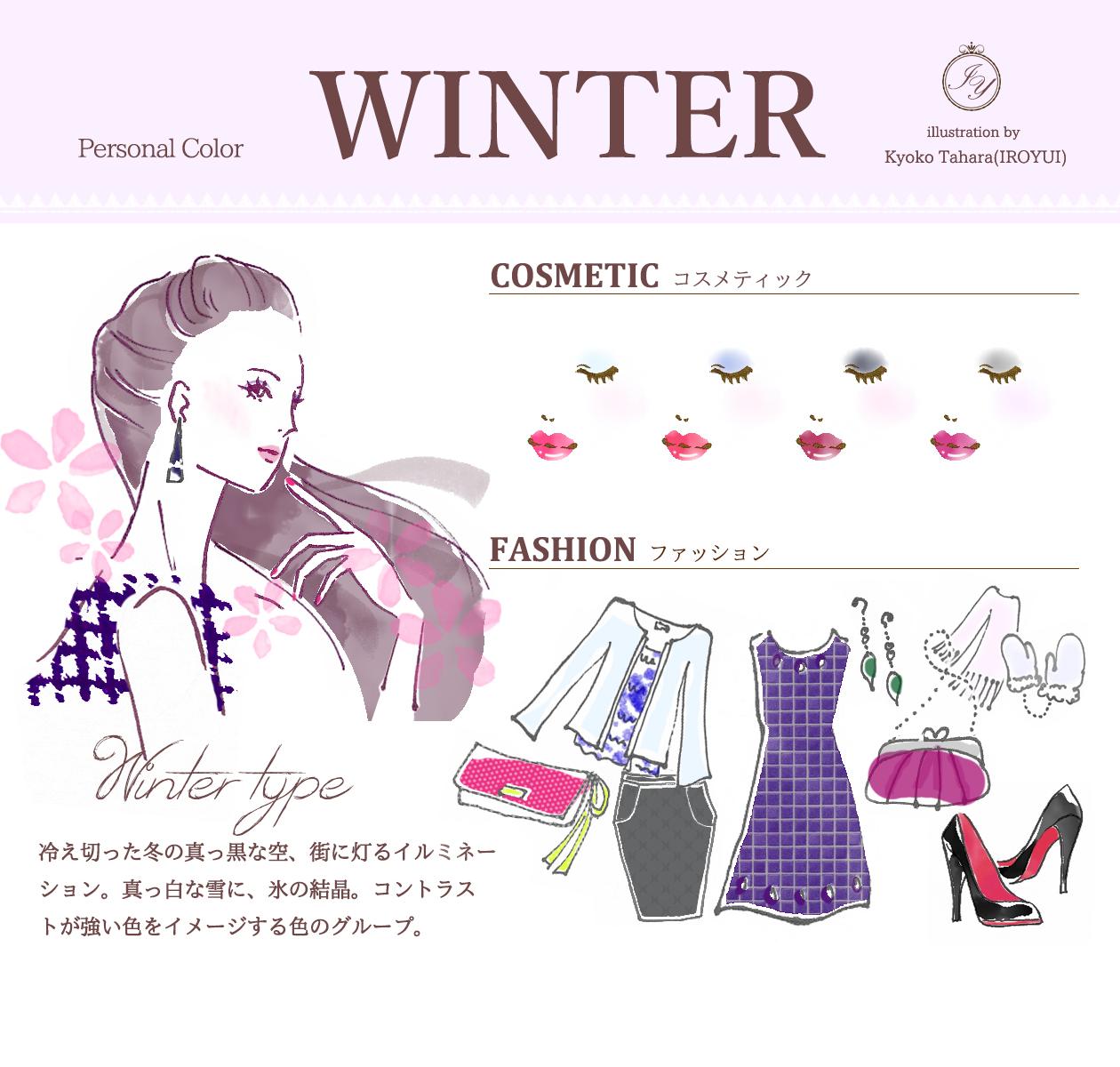 いろゆいパーソナルカラー冬