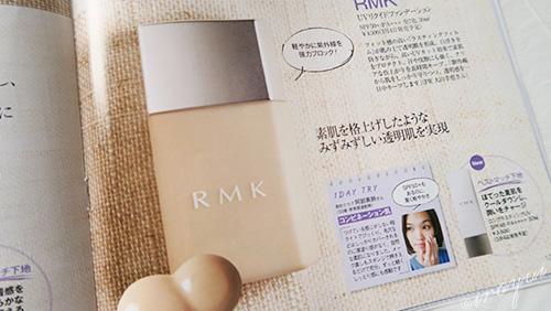 RMKのUVリクイドファンデーション