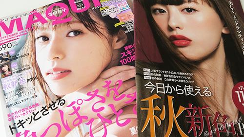 深田恭子さんが表紙の美容雑誌マキア9月号