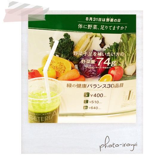 町田ベジテリア小田急百貨店の野菜ジュース