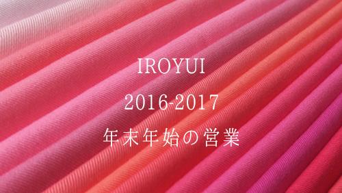 パーソナルカラー&スタイルいろ結い2016から2017年にかけての年末年始の営業時間