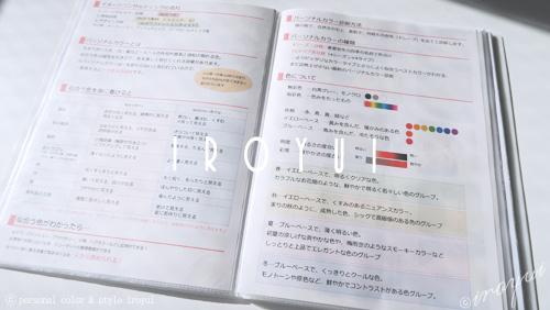 パーソナルカラーのオリジナル教科書