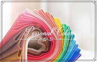 16分類パーソナルカラーのイメージ