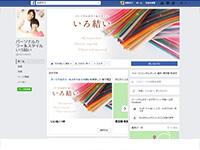 パーソナルカラー診断のいろゆいフェイスブック