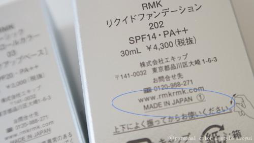 日本製のRMKリクイドファンデーション