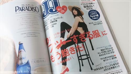 パーソナルカラーいろゆい雑誌JJ