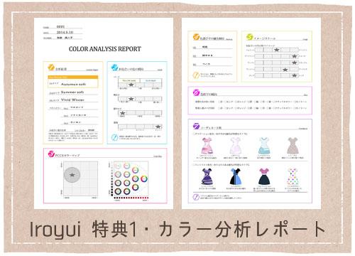 いろゆい特典カラー分析レポート