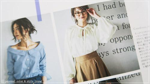 パーソナルデザインロマンスに似合う服の袖