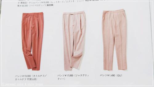 2017年トレンドファッションのピンク