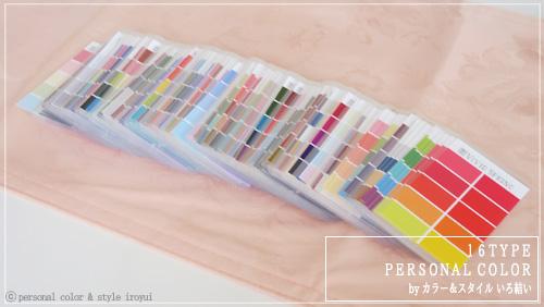 16分類パーソナルカラー色見本帳