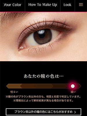 マキアージュアイシャドウ瞳の色