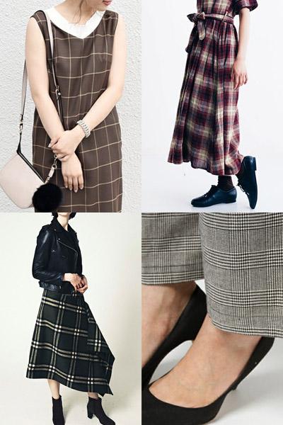 2017秋トレンドのファッション・チェック柄パンツ