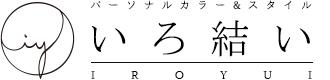 パーソナルカラー&スタイル いろ結い(いろゆい)