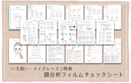 東京メイクレッスン顔タイプ顔分析