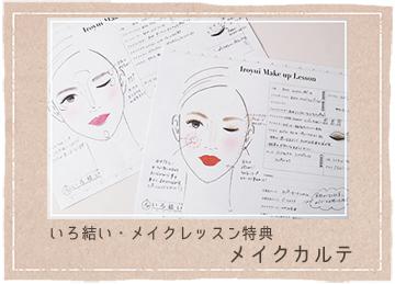 神奈川メイクレッスン顔タイプ顔分析