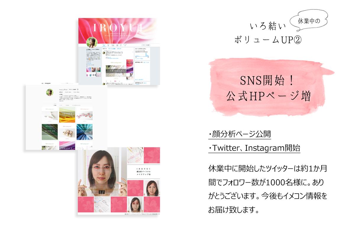 SNS開始、顔分析ページ公開