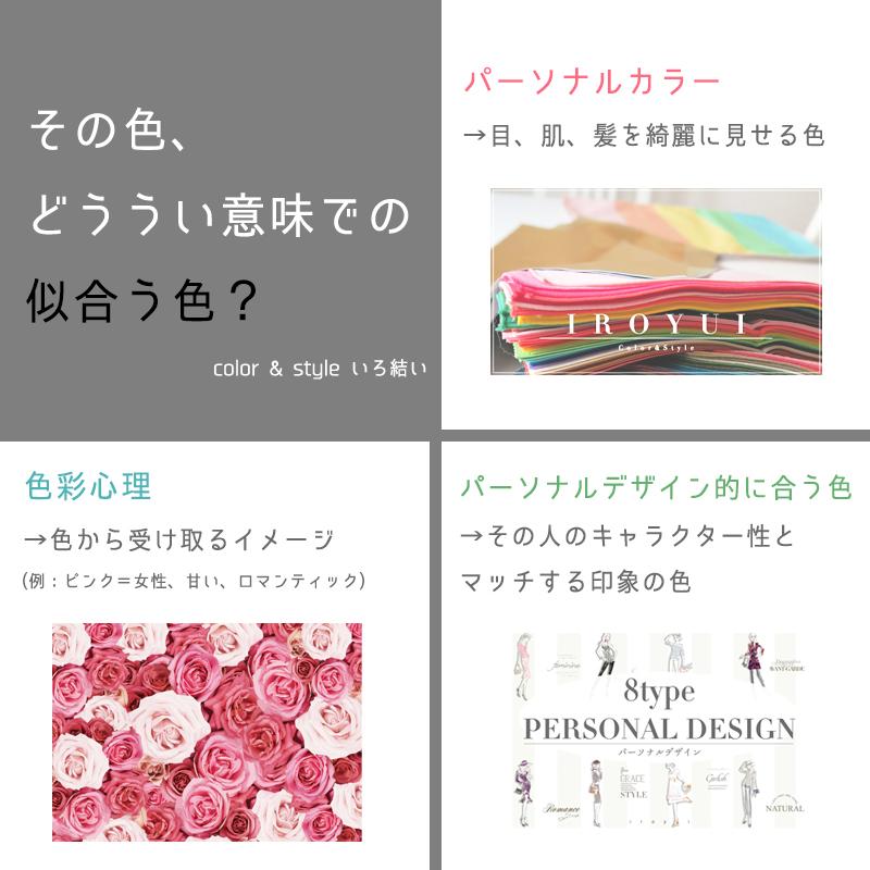 パーソナルカラー、パーソナルデザイン、色彩心理
